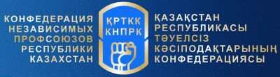 Confederation of Independent Trade Unions of Kazakhstan (ex KSPK)