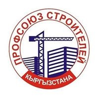 National Committee of Trade Union of construction workers in Kyrgyzstan