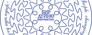 "Appeal of Bir Duino–Kyrgyzstan and the solidarity network: ""Kyrgyzstan is in Danger!"""